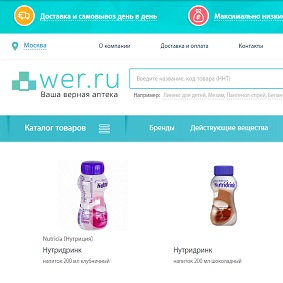 Pharmacy «WER.ru» - a complete refactoring of the project by Extyl-PRO