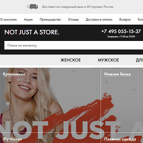 Premium responsive website design Интернет-бутик «NOT JUST A STORE»