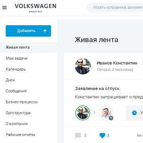 Electronic document management for the Volkswagen plant in Kaluga